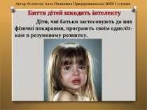 Автор. Остапчук Алла Пилипівна Придорожнянська ЗОШ І ступеня Биття дітей шкод...