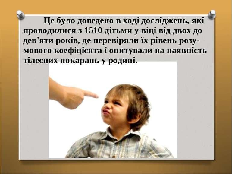 Це було доведено в ході досліджень, які проводилися з 1510 дітьми у віці від ...