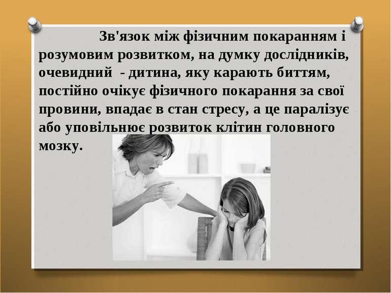 Зв'язок між фізичним покаранням і розумовим розвитком, на думку дослідників, ...