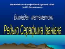 Первомайський професійний гірничий ліцей ім.О.І.Бахмутського