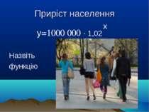 Приріст населення у=1000 000 · 1,02 Назвіть функцію х