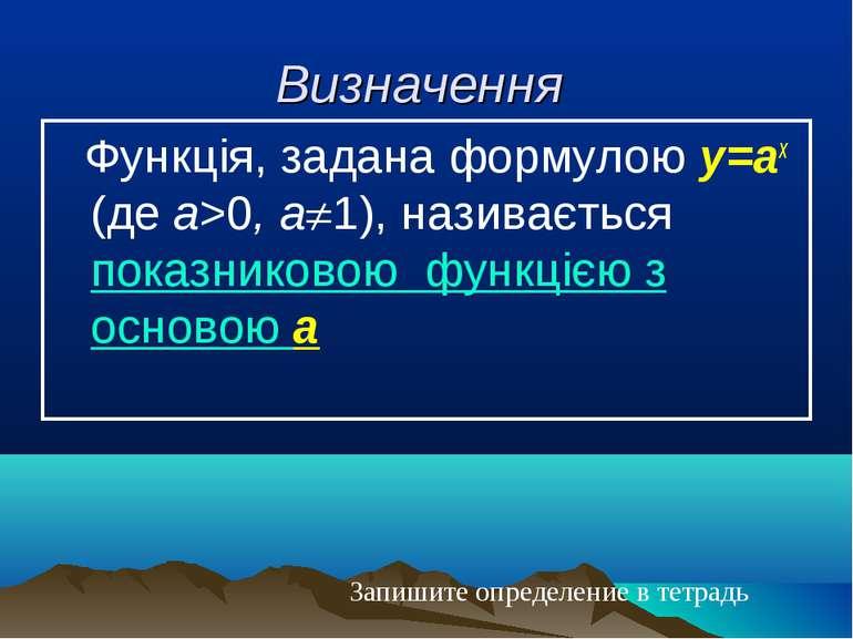 Визначення Функція, задана формулою у=аx (де а>0, a 1), називається показнико...