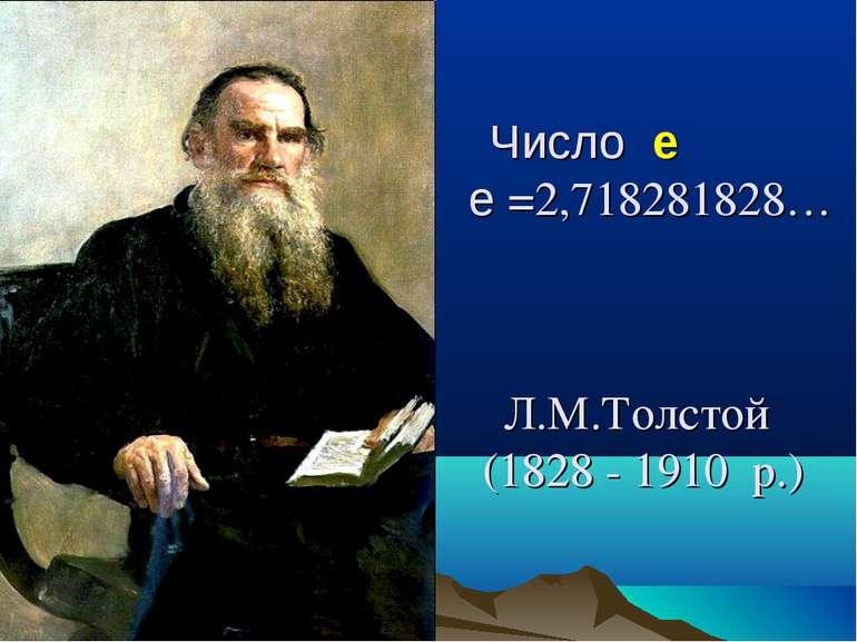 Число е е =2,718281828… Л.М.Толстой (1828 - 1910 р.)