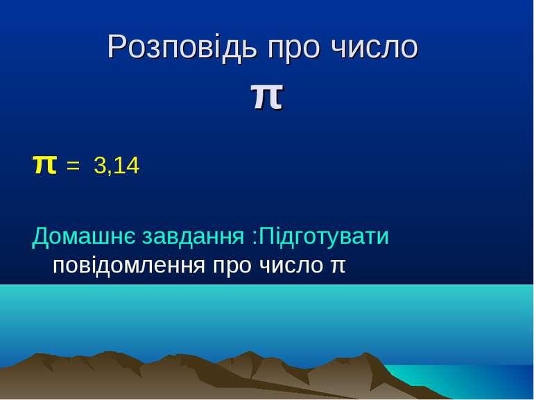 Розповідь про число π π = 3,14 Домашнє завдання :Підготувати повідомлення про...