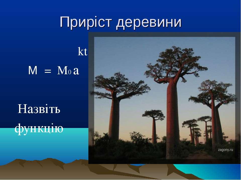 Приріст деревини kt М = М0 a Назвіть функцію