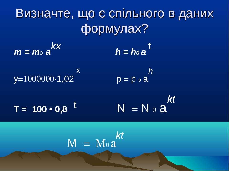 Визначте, що є спільного в даних формулах? m = mo a h = h0 а у=1000000·1,02 p...