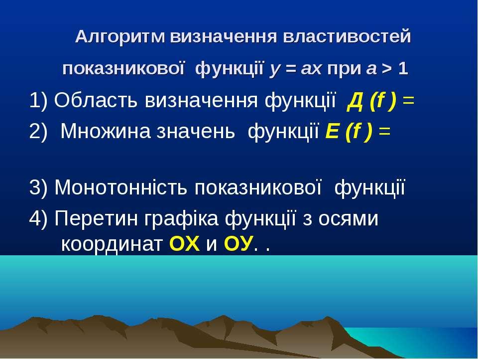 Алгоритм визначення властивостей показникової функції y = ax при a > 1 1) Обл...