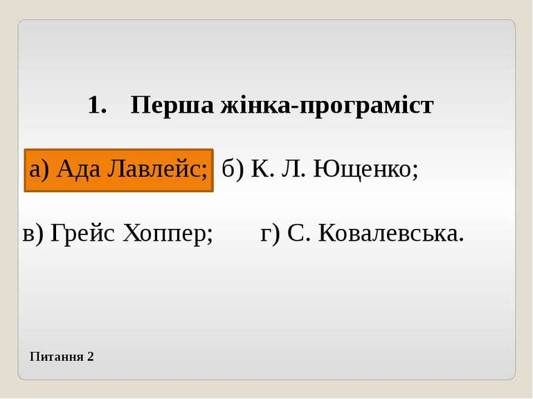 Перша жінка-програміст а) Ада Лавлейс; б) К. Л. Ющенко; в) Грейс Хоппер; г) С...