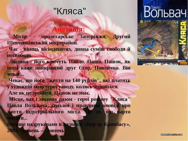 Анотація: Місце - пролетарське Запоріжжя, Другий Шевченківський мікрорайон. Ч...