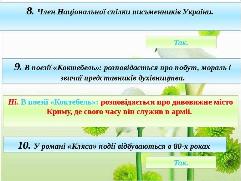 8. Член Національної спілки письменників України. Так. 9. В поезії «Коктебель...