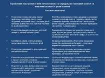 Проблеми наступності між початковою та середньою ланками освіти та можливі шл...