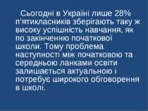 Сьогодні в Україні лише 28% п'ятикласників зберігають таку ж високу успішніст...