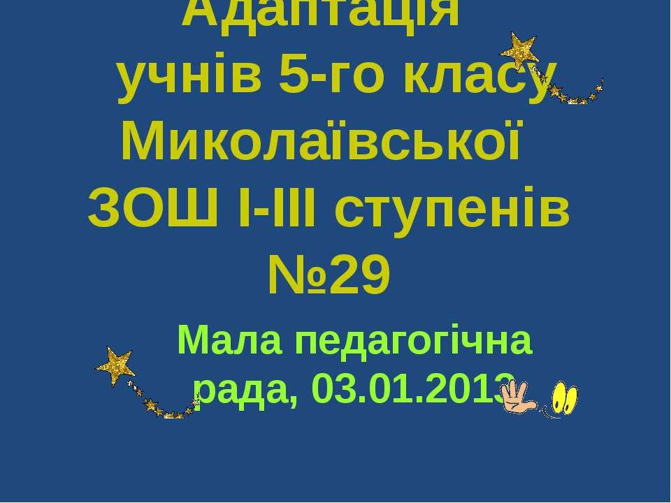 Адаптація учнів 5-го класу Миколаївської ЗОШ І-ІІІ ступенів №29 Мала педагогі...