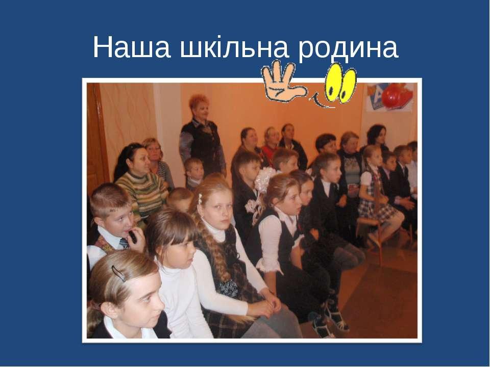 Наша шкільна родина