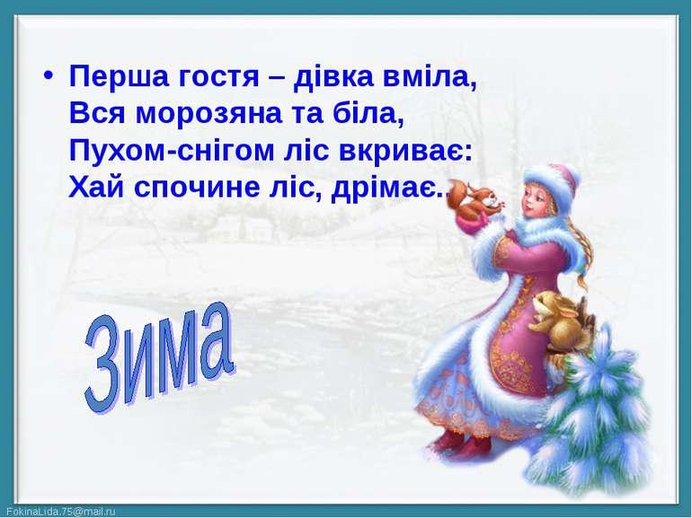Перша гостя – дівка вміла, Вся морозяна та біла, Пухом-снігом ліс вкриває: Ха...