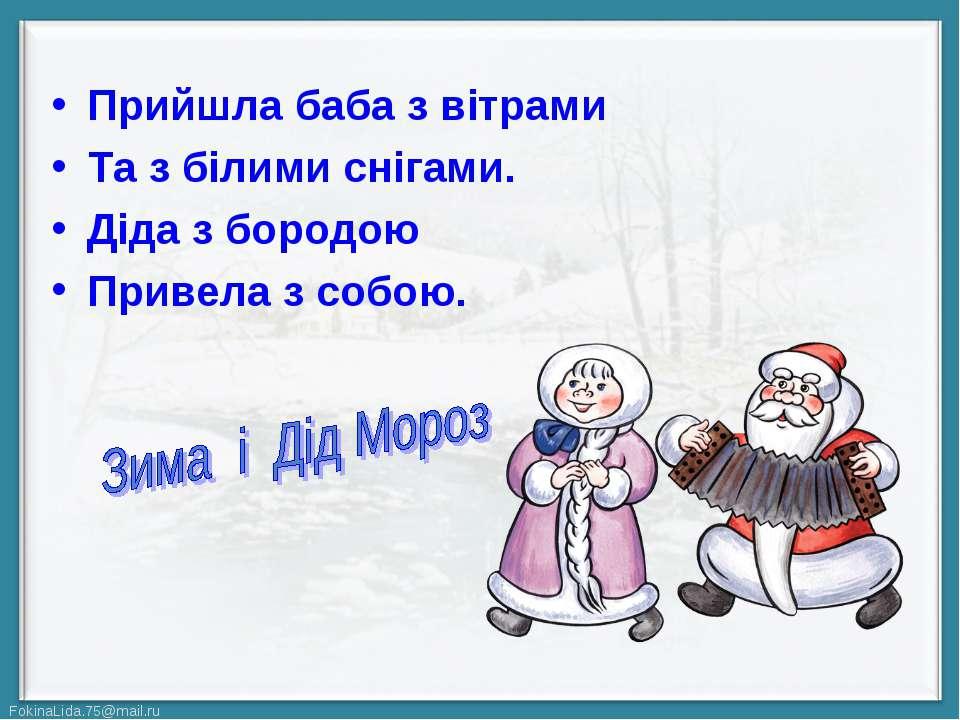 Прийшла баба з вітрами Прийшла баба з вітрами Та з білими снігами. Діда з бор...