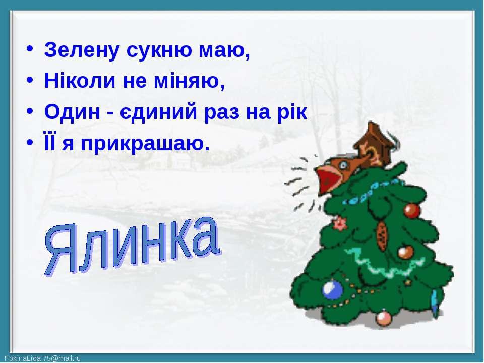 Зелену сукню маю, Зелену сукню маю, Ніколи не міняю, Один - єдиний раз на рік...