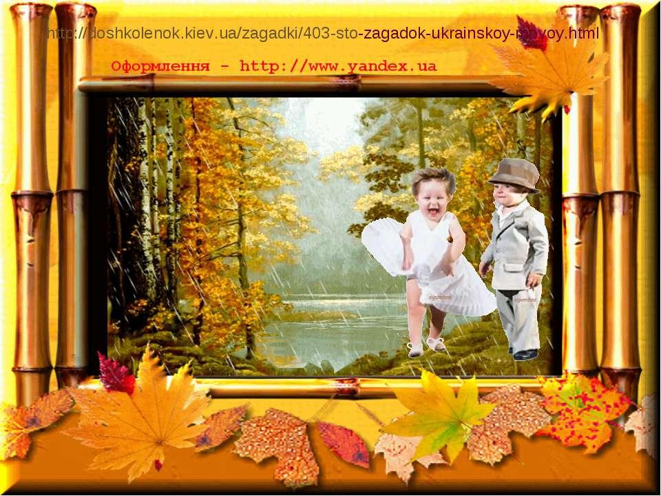 http://doshkolenok.kiev.ua/zagadki/403-sto-zagadok-ukrainskoy-movoy.html