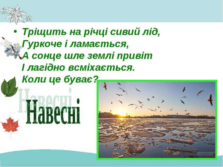 Тріщить на річці сивий лід, Гуркоче і ламається, А сонце шле землі привіт І л...