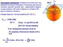 A B O C ⍶ АВ=h х Кульовим сегментом називається частина кулі ,яка відтинаєтьс...