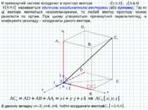 В прямокутній системі координат в просторі вектори і називаються одичними коо...