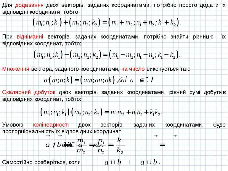 Для додавання двох векторів, заданих координатами, потрібно просто додати їх ...
