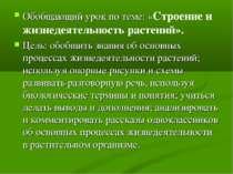 Обобщающий урок по теме: «Строение и жизнедеятельность растений». Цель: обобщ...