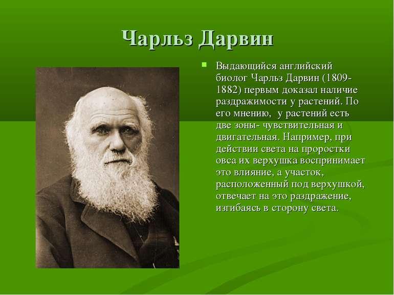 Чарльз Дарвин Выдающийся английский биолог Чарльз Дарвин (1809-1882) первым д...