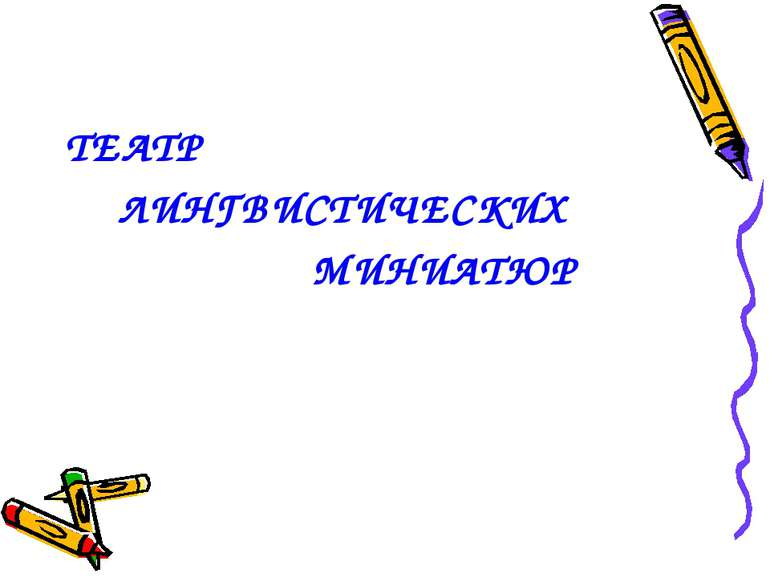 ТЕАТР ЛИНГВИСТИЧЕСКИХ МИНИАТЮР