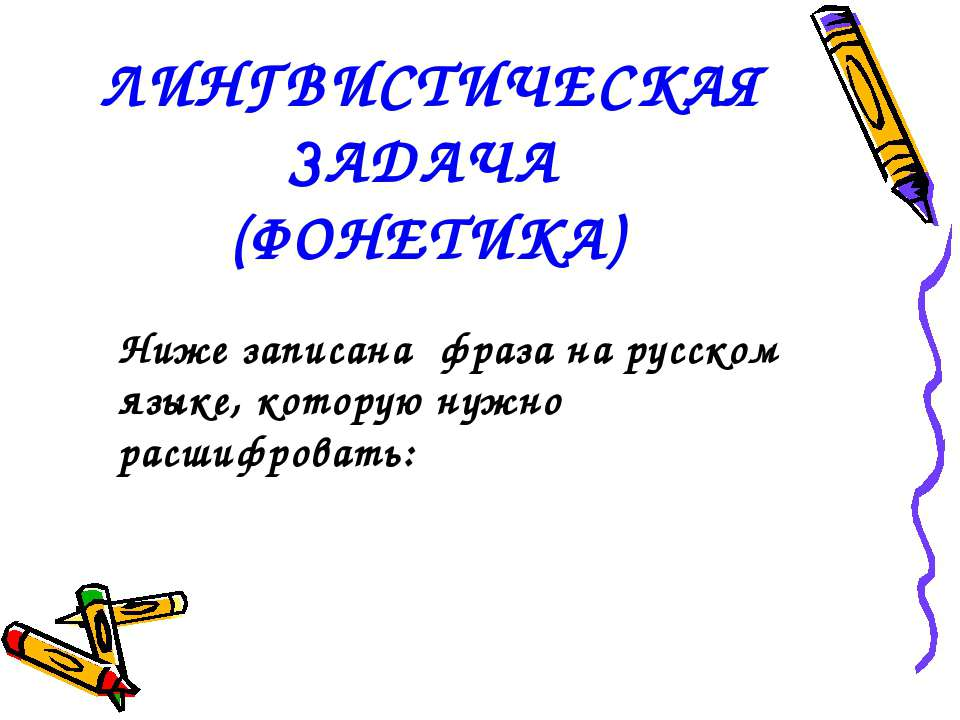 ЛИНГВИСТИЧЕСКАЯ ЗАДАЧА (ФОНЕТИКА) Ниже записана фраза на русском языке, котор...