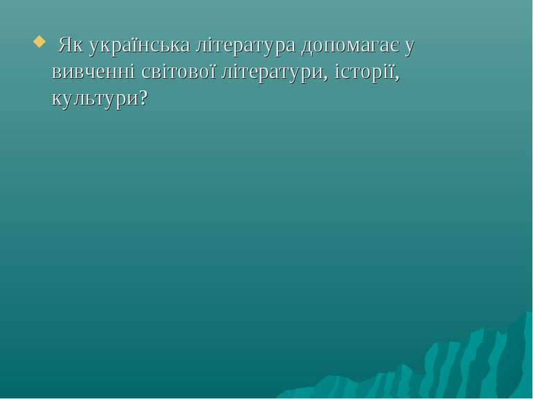 Як українська література допомагає у вивченні світової літератури, історії, к...