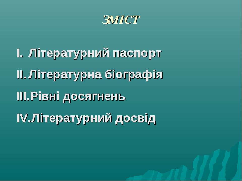 ЗМІСТ Літературний паспорт Літературна біографія Рівні досягнень Літературний...