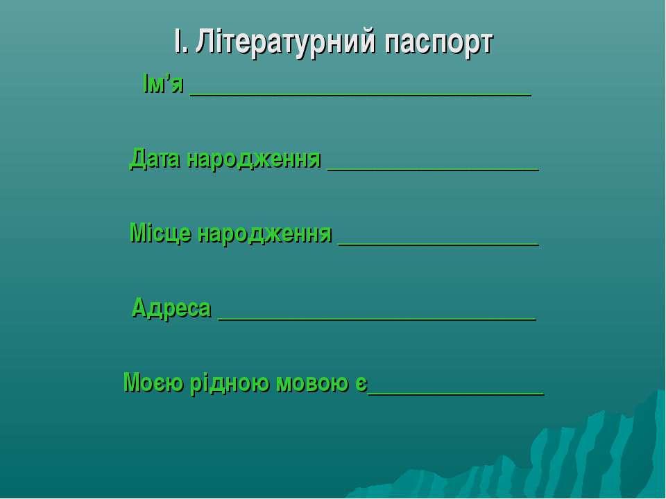 I. Літературний паспорт Ім'я _____________________________ Дата народження __...
