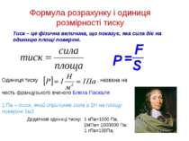 Формула розрахунку і одиниця розмірності тиску Одиниця тиску , названа на чес...