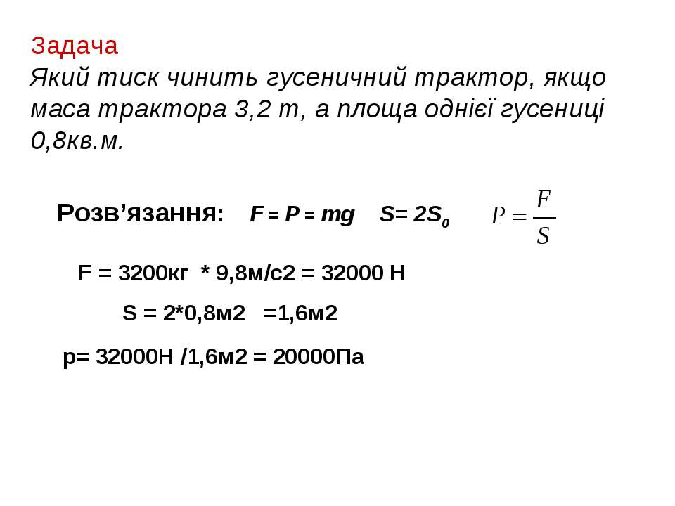Задача Який тиск чинить гусеничний трактор, якщо маса трактора 3,2 т, а площа...