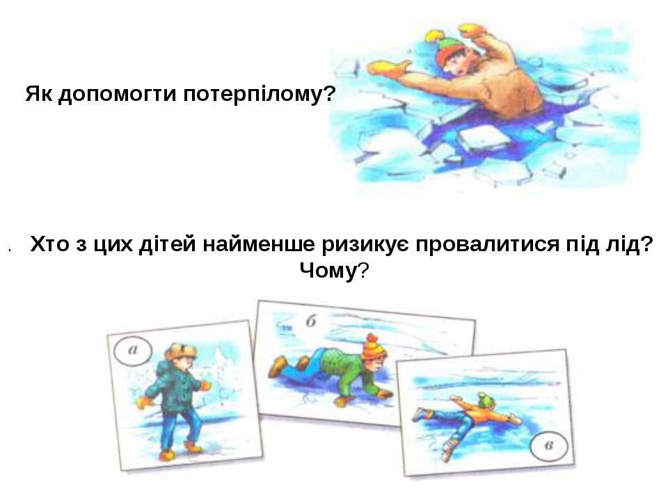 .Хто з цих дітей найменше ризикує провалитися під лід? Чому? Як допомогти...