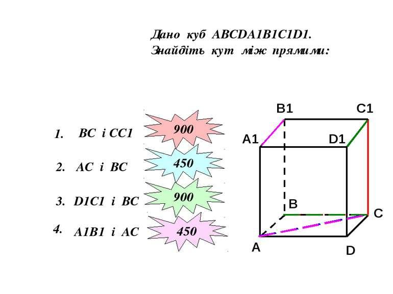 Дано куб АВСDА1В1С1D1. Знайдіть кут між прямими: 1. ВС і СС1 2. 900 АС і ВС 4...
