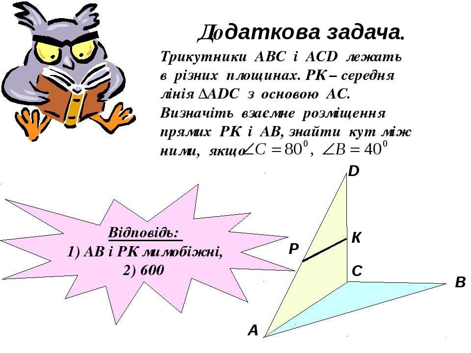 Додаткова задача. Трикутники АВС і АСD лежать в різних площинах. РК – середня...