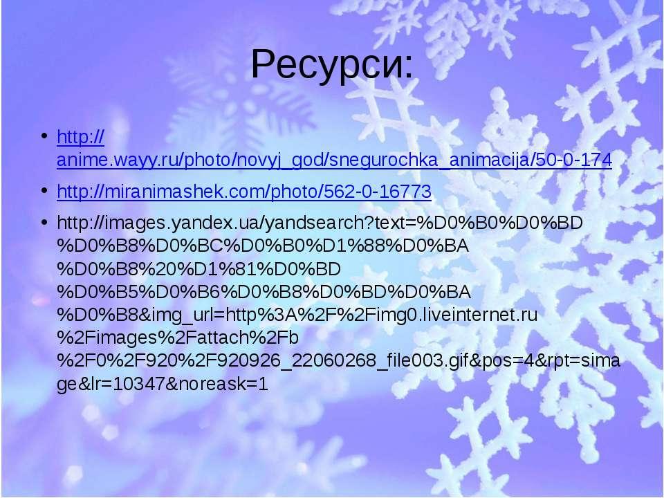 Ресурси: http://anime.wayy.ru/photo/novyj_god/snegurochka_animacija/50-0-174 ...