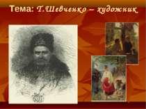 Тема: Т.Шевченко – художник