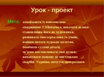 Урок - проект Мета: ознайомити із живописною спадщиною Т.Шевченка, показати ш...