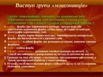 Виступ групи «мовознавців» ( група «мовознавців» пояснює: за допомогою чого Ш...