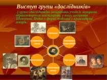Виступ групи «дослідників» ( група «дослідників» знайомить учнів із жанрами о...