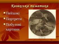 Казахська тематика Пейзажі Портрети Побутові картини