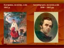 Катерина, полотно, олія Автопортрет, полотно,олія 1842 р. 1840 – 1843 рр.