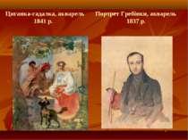 Циганка-гадалка, акварель Портрет Гребінки, акварель 1841 р. 1837 р.