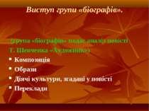 Виступ групи «біографів». (група «біографів» подає аналіз повісті Т. Шевченка...