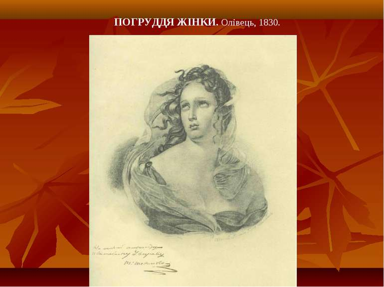 ПОГРУДДЯ ЖІНКИ. Олівець, 1830.