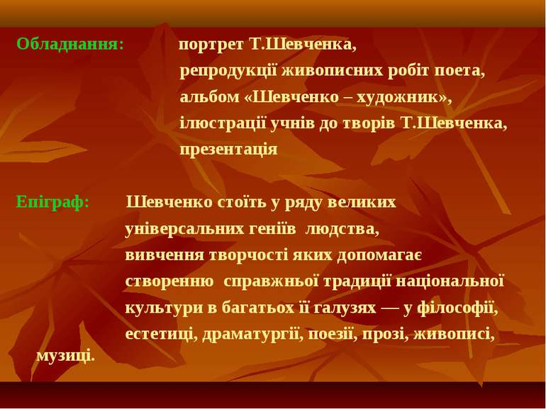 Обладнання: портрет Т.Шевченка, репродукції живописних робіт поета, альбом «Ш...