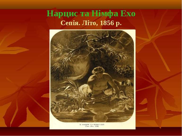 Нарцис та Німфа Ехо Сепія. Літо, 1856 р.